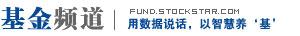 证券之星-基金频道